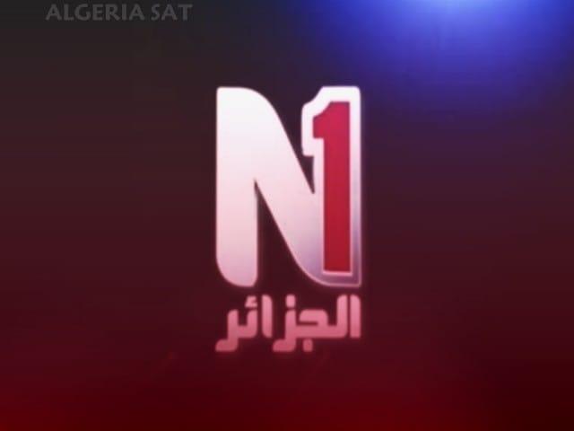 تردد قناة  الجزائر ان وان El Djazair N1 على النايل سات Nilesat