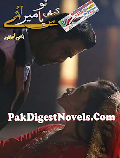 Kabi Tu Pas Mere Aao Novel By Aiman Noman Pdf Free Download