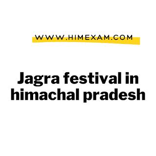   jagra festival in himachal pradesh  jagra festival in hp in hindi  