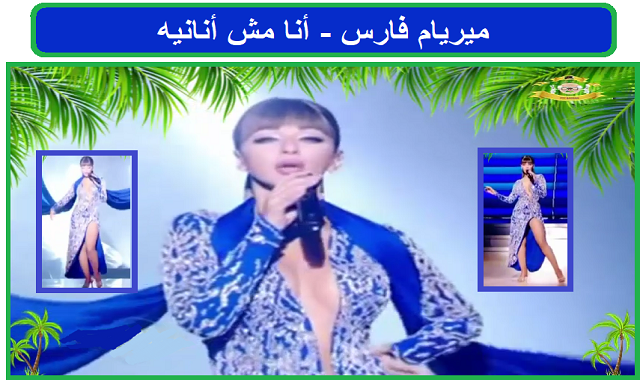 ميرام فارس 2020 | عرض مسرحى - انا مش انانيه