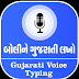 Gujarati Voice Typing for all Gujarati people.