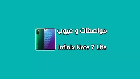 سعر و مواصفات Infinix Note 7 Lite - مميزات و عيوب هاتف انفينيكس نوت 7 لايت