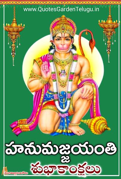 Hanumat Jayanthi greetings in telugu quotes
