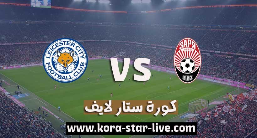 مشاهدة مباراة ليستر سيتي وزوريا لوغانسك بث مباشر كورة ستار لايف بتاريخ 03-12-2020 في الدوري الأوروبي