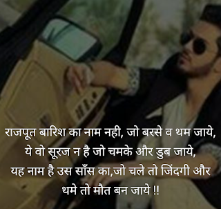 Rajput Status whatsapp DP images share whatsapp
