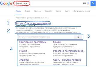 Searh Box поиск в поиске Google