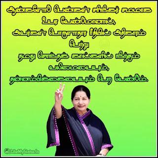 Jayalalithaa quote for women