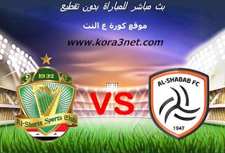 موعد مباراة الشباب السعودى والشرطة العراقية اليوم 23-12-2019 البطولة العربية