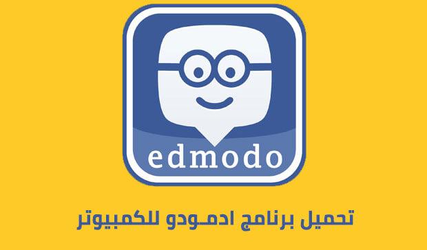 تحميل برنامج ادمودو للكمبيوتر - Edmodo 2021