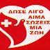 Εθελοντική αιμοδοσία την Κυριακή 5 Απριλίου στην Γλυκή