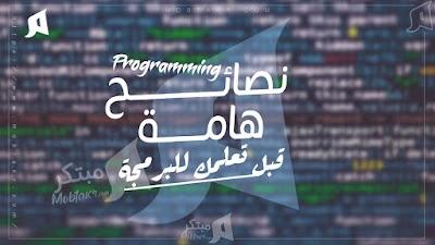 13 معلومه كنت اتمنى معرفتها قبل تعلمى البرمجة؛ نصائح ذهبية قبل تعلم لغة الحاسب
