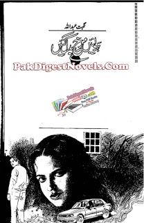 Hawain Rukh Badal Gain Episode 23 By Nighat Abdullah Pdf Free Download