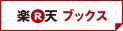 http://books.rakuten.co.jp/rb/14356425/