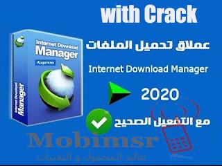 تحميل برنامج انترنت داونلود مانجر 2020