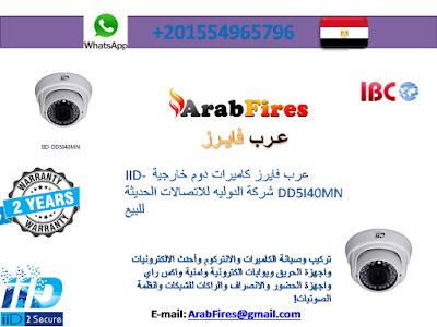 عرب فايرز كاميرات دوم خارجية IID- DD5I40MN شركة الدوليه للاتصالات الحديثة للبيع