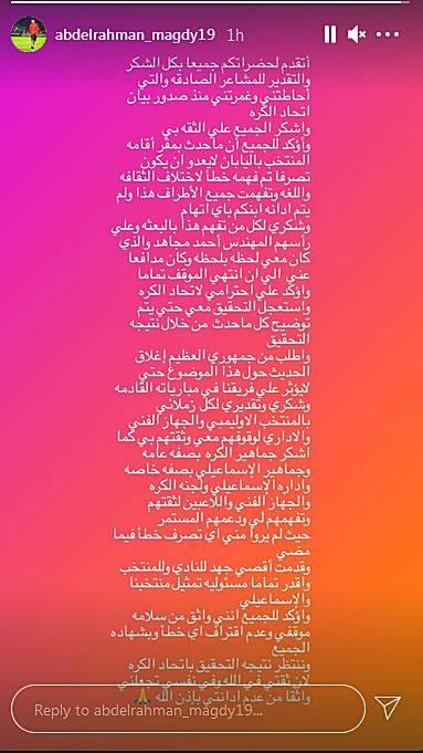 رد عبد الرحمن مجدى