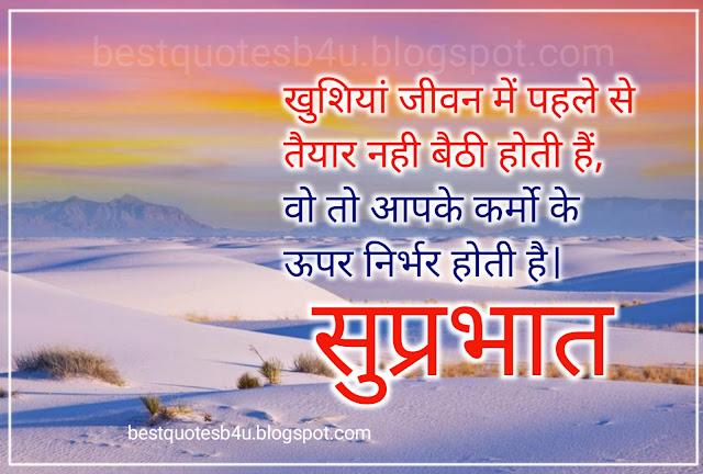 lastest-best-good-morning-inspirational-shayari-motivational-quotes-in-hindi
