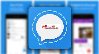 ماهو تطبيق سيغنال Signal  و لماذا دعت المفوضية الأوروبية لأستخدام تطبيق Signal كيف يعمل تطبيق سيجنال Signal تعرف على تطبيق الرسائل سيغنال Signal – ماسنجر خاص  تطبيق مراسلة فورية سيجنال Signal