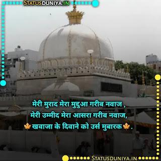 Khwaja Garib Nawaz Fb Status, मेरी मुराद मेरा मुद्दुआ गरीब नवाज , मेरी उम्मीद मेरा आसरा गरीब नवाज, 🍁खवाजा के दिवाने को उर्स मुबारक🍁.
