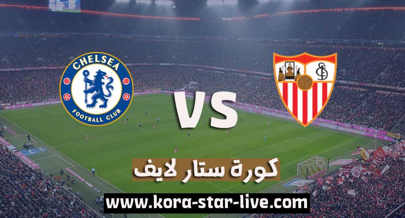 مشاهدة مباراة تشيلسي واشبيلية بث مباشر كورة ستار لايف بتاريخ 02-12-2020 في دوري أبطال أوروبا