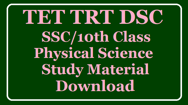 TET TRT DSC SSC/10th Class Physical Science Important Study Material Download /2020/01/TET-TRT-DSC-SSC-10th-Class-Physical-Science-Important-Study-Material-Download.html