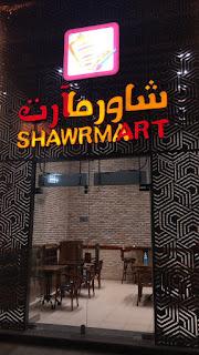 أسعار منيو و عنوان فروع و رقم مطعم شاورما آرت shawrmaart