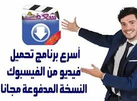 برنامج تحميل الفيديو من الفيس بوك مجانًا,فيس بوك,تنزيل فيديو