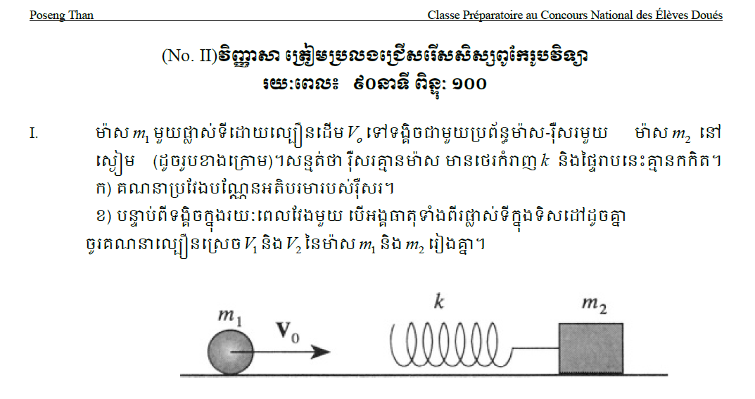 High school physics thesis