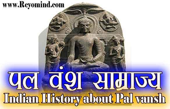पाल वंश | Pal-in-vansh-hindi-Pala-dynasty-Gopal-gurjar-pratihar