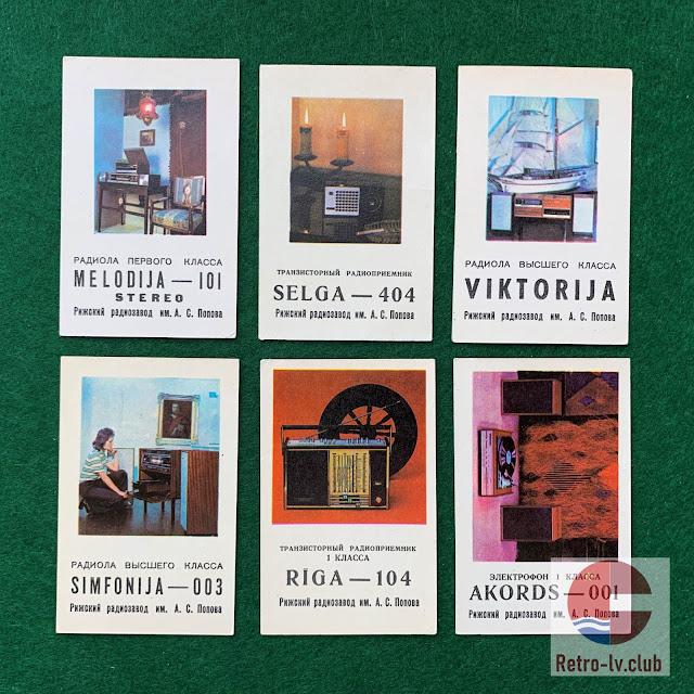 Календарь Radiotehnika RRR melodija simfonija selga viktorija