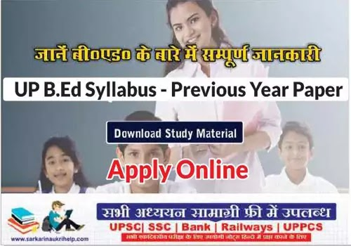 UP-B.Ed-Admission