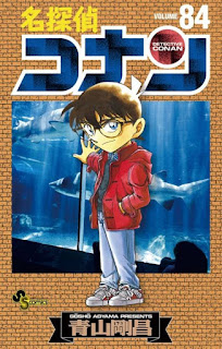 名探偵コナン コミック 第84巻 | 青山剛昌 Gosho Aoyama |  Detective Conan Volumes