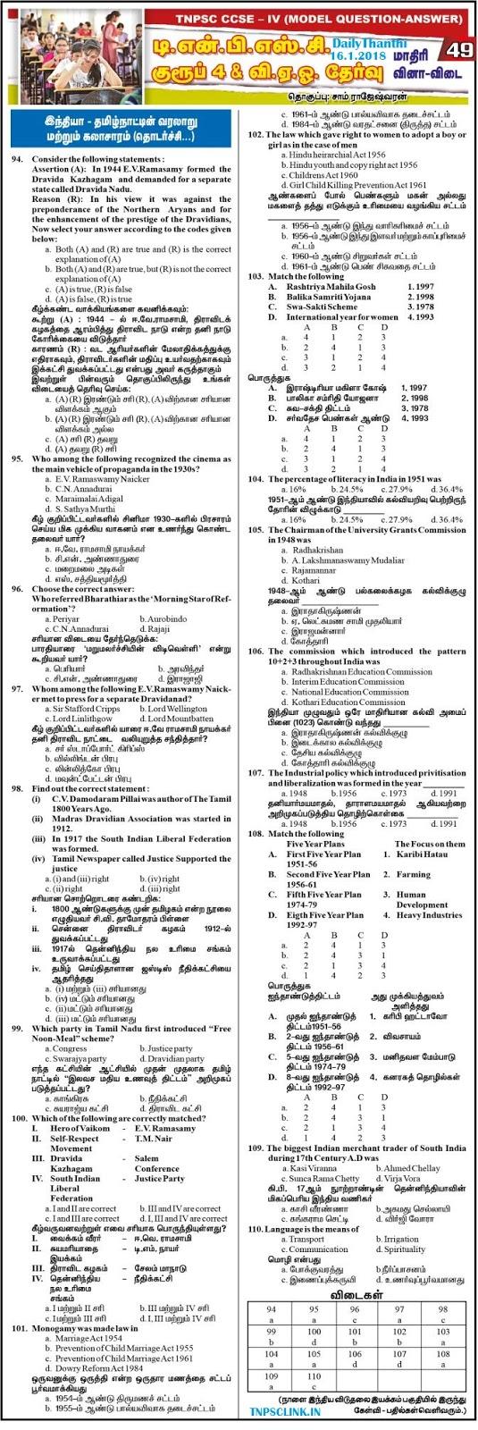 TNPSC Group 4 History Tamil (Dinathanthi Jan 16, 2018) Download as PDF