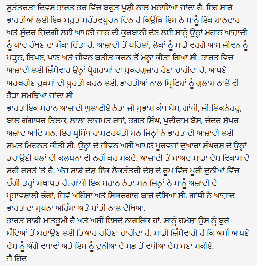 Speech on Independence Day in Punjabi Language
