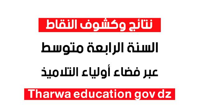 نتائج وكشوف النقاط السنة الرابعة متوسط عبر فضاء أولياء التلاميذ  Tharwa education