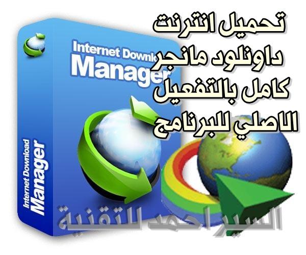 تحميل internet download manager مجانا مدى الحياة