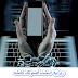 رواية ادمنت قسوتك كاملة pdf للتحميل - سارة علي
