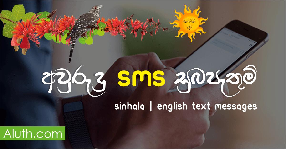 කාටත් කලින් සුබපතන්න, ඔයාගේ පාසලේ යාළුවන්ට, කාර්යාලයේ වැඩ කරන අයට SMS වලින් සුබ පතන්න හරිම ලේසියි. පහතින් සුබ පැතුම් copy කරගන්න.