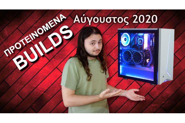 [Αύγουστος 2020]: Προτάσεις PC Builds για όλα τα βαλάντια από τους ειδικούς