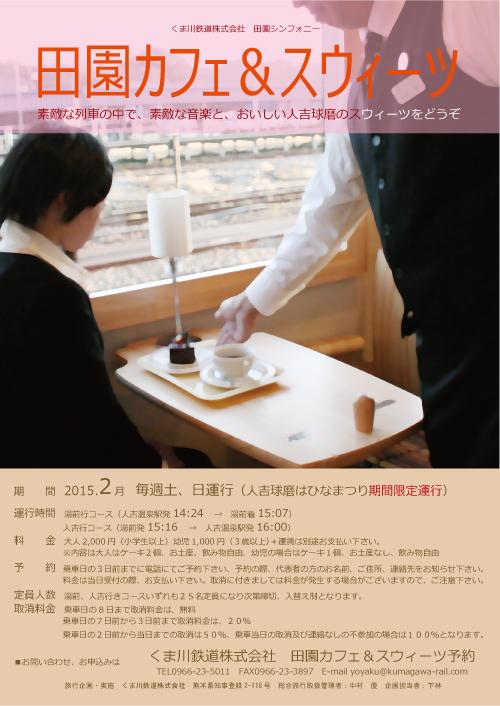 田園カフェ&スウィーツ運行 くま川鉄道