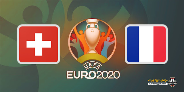 نتيجة مباراة فرنسا وسويسرا اليوم 28 يونيو 2021 في يورو 2020