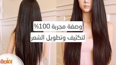 وصفة مجربة 100% لتكثيف وتطويل الشعر