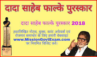 Dada saheb phalke award in hindi