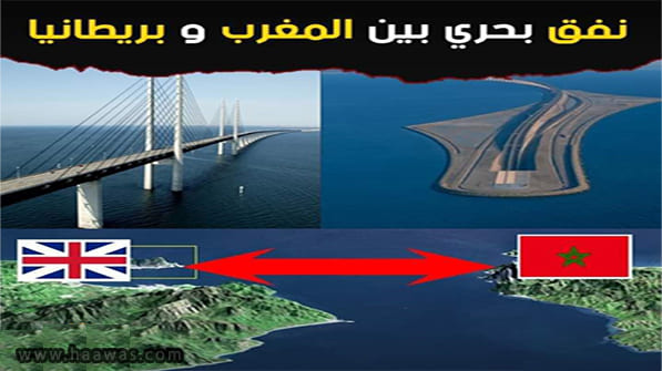 نفق بحري بين المغرب و بريطانيا