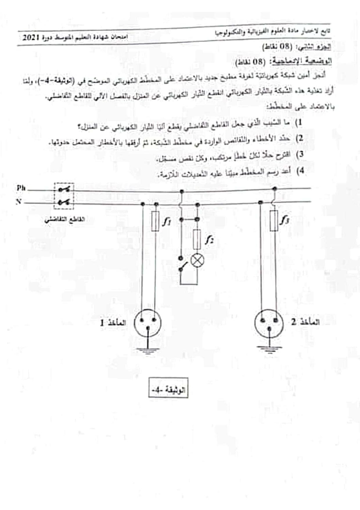 موضوع الفيزياء شهادة التعليم المتوسط bem 2021