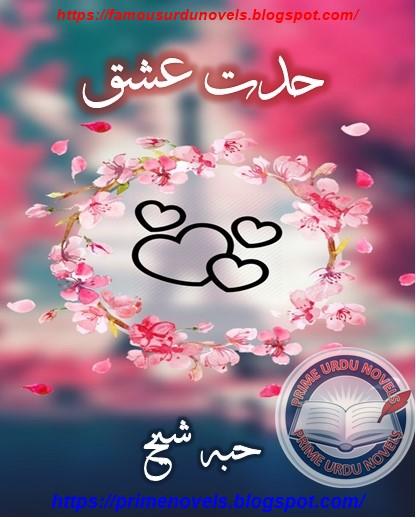 Hidat e ishq novel online reading by Hiba Sheikh Complete