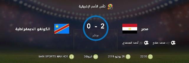 مصر تتفوق على الكونغو بهدفين فى ثانى مباريات كاس الامم الافريقية 2019