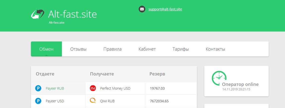 [Лохотрон] alt-fast.site – Отзывы? Очередная фальшивая система обмена денег