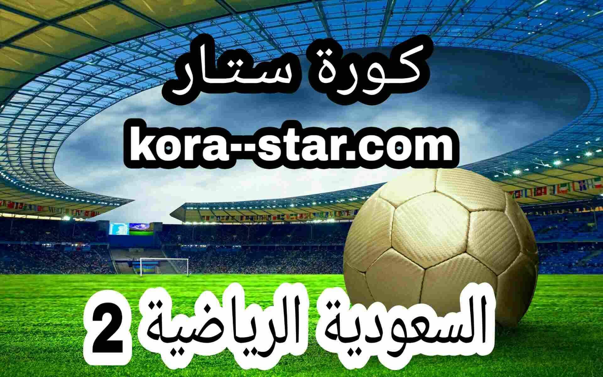كورة جول مباشر السعودية الرياضية 2 ksasports2 kooora goal