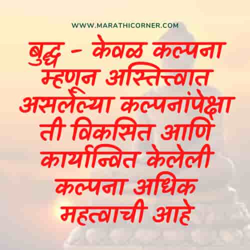 Happy Buddha Purnima Wishes, MSG in Marathi